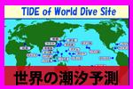 世界の潮汐